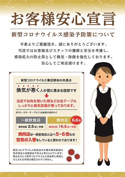 お客様安心宣言 新型コロナウイルス感染予防策について