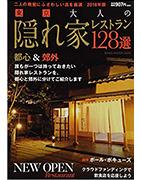 東京 大人の隠れ家レストラン