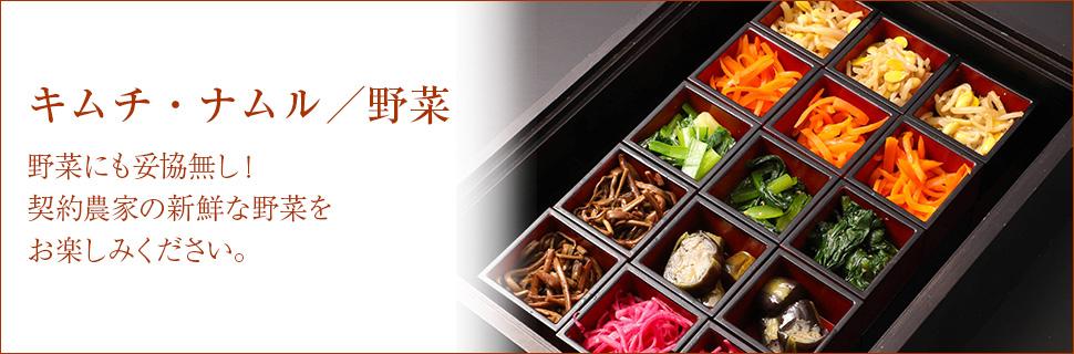 キムチ・ナムル/野菜